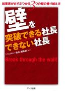 壁を突破できる社長 できない社長