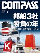 海事総合誌COMPASS2013年7月号