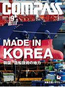 海事総合誌COMPASS2013年9月号