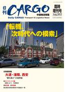 日刊CARGO臨時増刊号中国物流特集「転機、次時代への模索」