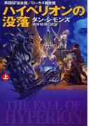 ハイペリオンの没落(上)(ハヤカワSF・ミステリebookセレクション)