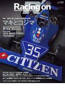 Racing on No.467(Racing on)