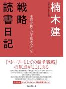 戦略読書日記