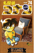 名探偵コナン 74(少年サンデーコミックス)
