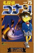 名探偵コナン 75(少年サンデーコミックス)