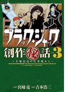 ブラック・ジャック創作秘話手塚治虫の仕事場から 3(少年チャンピオン・コミックス エクストラ)