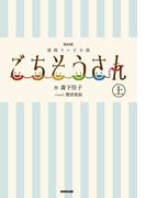 NHK連続テレビ小説 ごちそうさん 上(NHK連続テレビ小説)