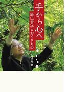 手から心へ 辰巳芳子のおくりもの