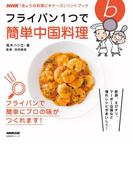 フライパン1つで簡単中国料理(NHK「きょうの料理ビギナーズ」ハンドブック)