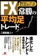 FX 常勝の平均足トレード