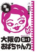 大阪のおばちゃん力5+1