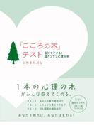 「こころの木」テスト