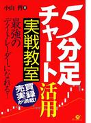 「5分足チャート」活用 実戦教室