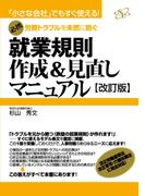 就業規則作成&見直しマニュアル 【改訂版】