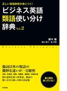 【期間限定価格】ビジネス英語類語使い分け辞典 Vol.2