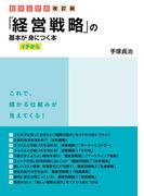 ビジュアル改訂版 「経営戦略」の基本がイチから身につく本