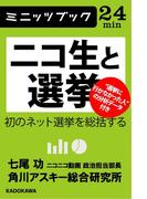ニコ生と選挙 初のネット選挙を総括する(カドカワ・ミニッツブック)