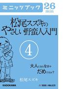 松尾スズキのやさしい野蛮人入門(4) 大人にならなきゃだめですか?(カドカワ・ミニッツブック)