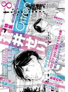 ~恋愛男子ボーイズラブコミックアンソロジー~Citron VOL.8(シトロンアンソロジー)