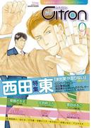 ~恋愛男子ボーイズラブコミックアンソロジー~Citron VOL.9(シトロンアンソロジー)