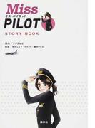 『ミス・パイロット』STORY BOOK