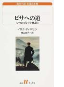 ピサへの道 (白水Uブックス 海外小説永遠の本棚 七つのゴシック物語)(白水Uブックス)