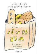 パン語辞典 パンにまつわることばをイラストと豆知識でおいしく読み解く