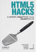 HTML5 Hacks インタラクティブWebアプリケーションのためのテクニック
