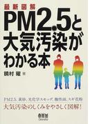 最新図解PM2.5と大気汚染がわかる本