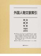 外国人物文献索引 政治・経済・社会1980−2010