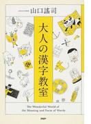 大人の漢字教室 The Wonderful World of the Meaning and Form of Words