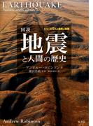 図説地震と人間の歴史 (シリーズ人と自然と地球)