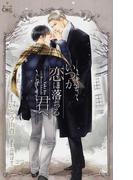 いつか恋に落ちる君へ (CROSS NOVELS)(Cross novels)