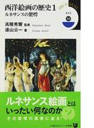 西洋絵画の歴史 1 ルネサンスの驚愕 (小学館101ビジュアル新書 Art)
