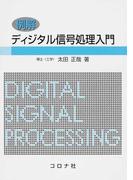 例解ディジタル信号処理入門