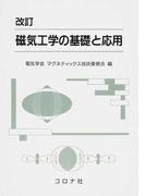 磁気工学の基礎と応用 改訂