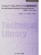 フィルムベースエレクトロニクスの最新要素技術 普及版 (エレクトロニクスシリーズ)(エレクトロニクスシリーズ)