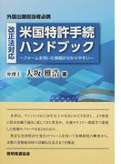 米国特許手続ハンドブック フォームを用いた解説が分かりやすい 外国出願担当者必携