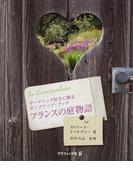 フランスの庭物語 (ガーデニング好きに贈るポップアップ・ブック)
