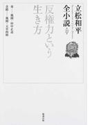 立松和平全小説 第22巻 反権力という生き方