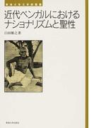 近代ベンガルにおけるナショナリズムと聖性 (東海大学文学部叢書)
