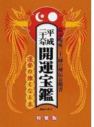 開運宝鑑 神明館蔵版 特製版 平成甲午26年