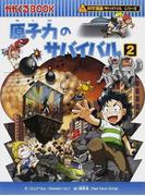 原子力のサバイバル 2 生き残り作戦 (かがくるBOOK 科学漫画サバイバルシリーズ)
