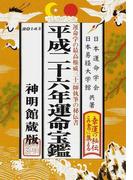 運命宝鑑 神明館蔵版 平成26年