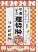 運勢暦 神明館蔵版 平成26年