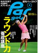 週刊パーゴルフ 2013/10/15号