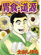 胃食・道源(マンサンコミックス)