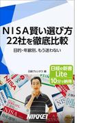 NISA賢い選び方 22社を徹底比較(日経e新書)