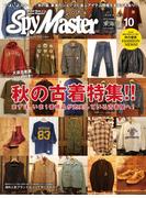 Spy Master TOKAI 2013年10月号(Spy Master TOKAI)