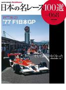 日本の名レース100選 Vol.068(サンエイムック AUTO SPORT Archives)